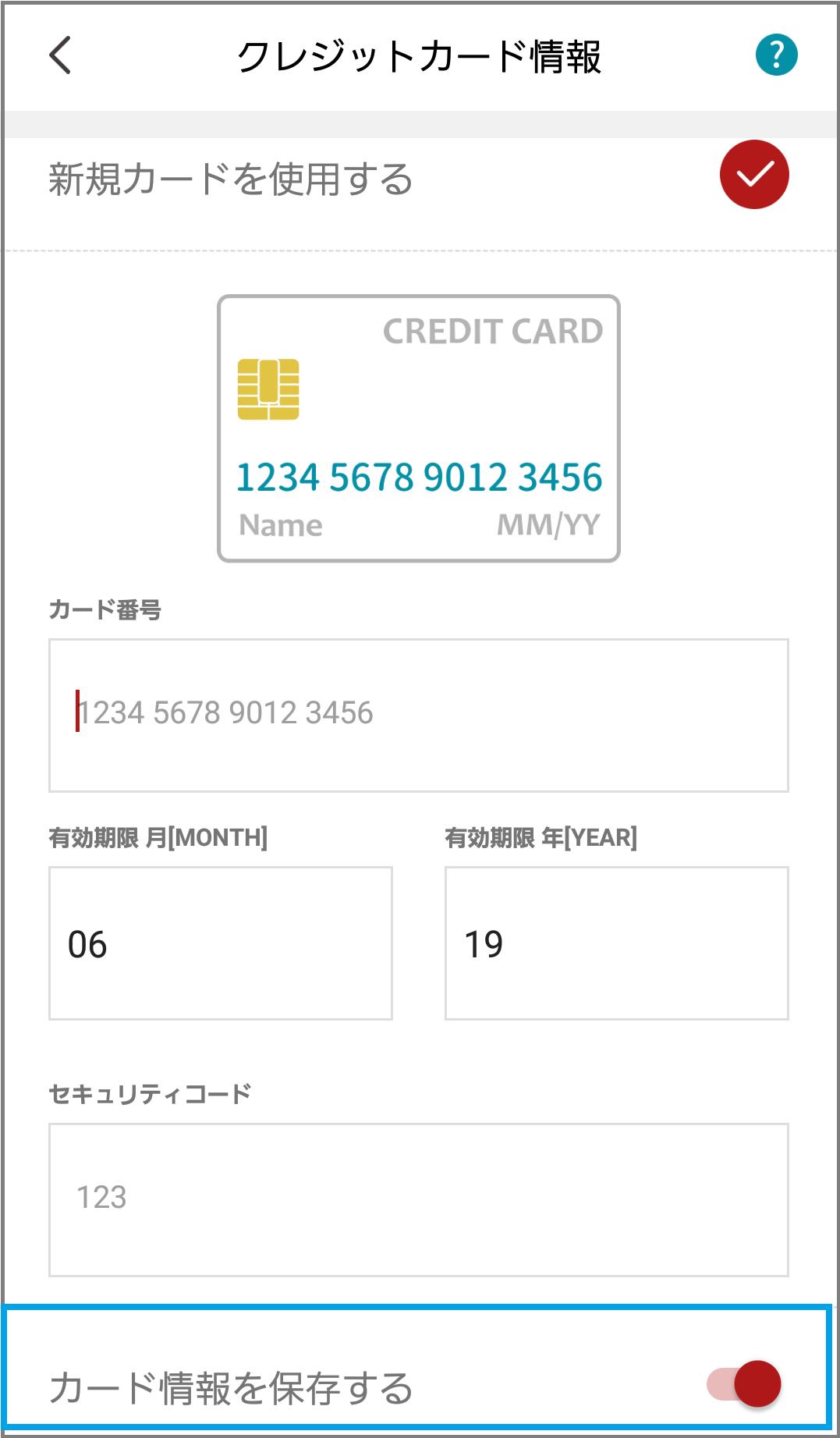 クレジット カード 番号 と は